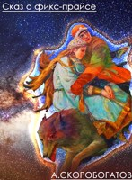 Обложка произведения Сказ о фикс-прайсе