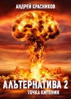 Обложка произведения Альтернатива 2. Точка кипения