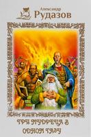 Обложка произведения Три мудреца в одном тазу