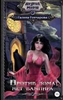 Обложка произведения Вампиры-1. Против лома нет вампира