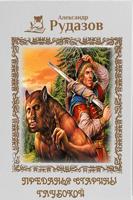 Обложка произведения Преданья старины глубокой