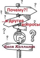 """Обложка произведения """"Почему?!"""" ...и другие вопросы"""