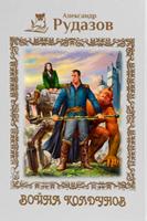 Обложка произведения Война колдунов