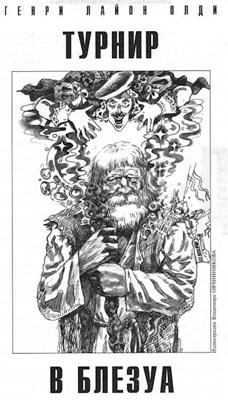 Обложка произведения Турнир в Блезуа