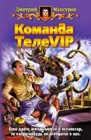 Обложка произведения Команда ТелеVIP