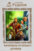 Обложка произведения Рассказы из правого ботинка