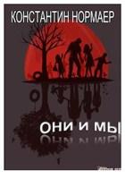 Обложка произведения ОНИ и МЫ