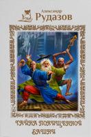 Обложка произведения Тайна похищенной башни