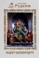 Обложка произведения Совет Двенадцати