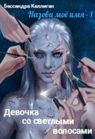 Обложка произведения Девочка со светлыми волосами