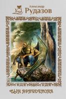 Обложка произведения Сын архидемона