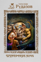 Обложка произведения Шумерские ночи