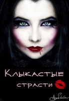 Обложка произведения Вампиры-2. Клыкастые страсти