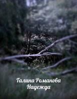 Обложка произведения Надежда (Сергеевна)