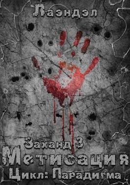 Обложка произведения Заханд. Метисация