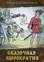 Обложка произведения Сказочная бюрократия