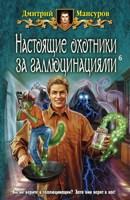 Обложка произведения Настоящие охотники за галлюцинациями 3 - 6