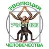 Участник конкурса «Эволюция человечества»