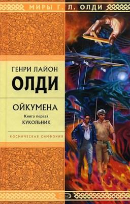 Обложка произведения Ойкумена (космическая симфония). Книга 1. Кукольник