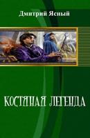 Обложка произведения Костяная легенда