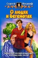 Обложка произведения О людях и бегемотах