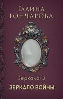 Обложка произведения Зеркало-3. Зеркало войны