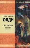 Обложка произведения Ойкумена (космическая симфония). Книга 2. Куколка