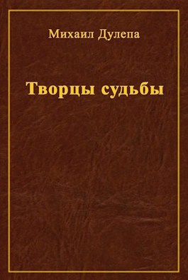 Обложка произведения Творцы судьбы