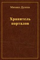 Обложка произведения Хранитель порталов
