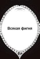Обложка произведения Всякая фигня