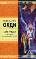 Обложка произведения Ойкумена (космическая симфония). Книга 3. Кукольных дел мастер