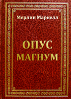 Обложка произведения Опус Магнум