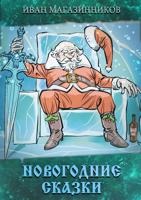 Обложка произведения Новогодние Сказки
