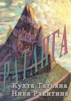 Обложка произведения Ратанга