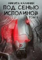 Обложка произведения Под сенью исполинов. Том II