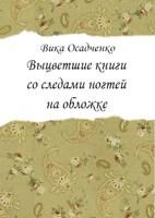 Обложка произведения Выцветшие книги со следами ногтей на обложке