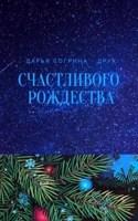 Обложка произведения Счастливого рождества