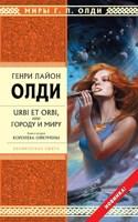 Обложка произведения Urbi et Оrbi, или Городу и Миру (космическая сюита). Книга 2. Королева Ойкумены