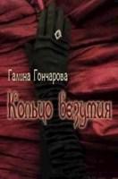 Обложка произведения Вампиры-3. Кольцо безумия