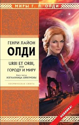 Обложка произведения Urbi et Оrbi, или Городу и Миру (космическая сюита). Книга 3. Изгнанница Ойкумены