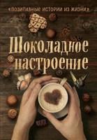 Обложка произведения Шоколадное настроение