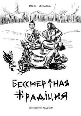 Обложка произведения Бессмертная традиция