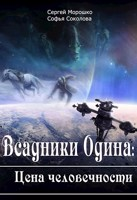 Обложка произведения Всадники Одина: Цена человечности