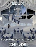 Обложка произведения Космическая станция Сириус