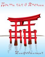 Обложка произведения Почти как в Японии