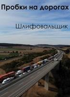 Обложка произведения Пробки на дорогах