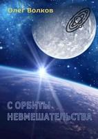 Обложка произведения С орбиты невмешательства