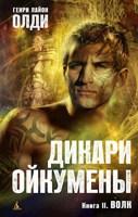 Обложка произведения Дикари Ойкумены (космический марш). Книга 2: Волк
