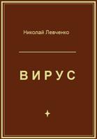 Обложка произведения ВИРУС