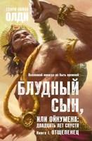 Обложка произведения Блудный сын, или Ойкумена: двадцать лет спустя (космическая фуга). Книга 1: Отщепенец